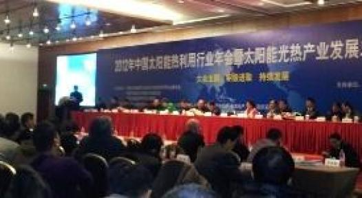 China: 500 Participants at Annual CSTIF Meeting