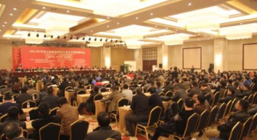 """China: Association Assembly Titled """"Keep the faith in reform and innovation"""""""