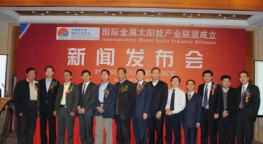 China: International Metal Solar Industry Alliance founded